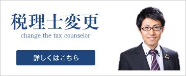 税理士変更