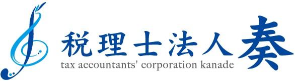 名古屋で税理士をお探しなら -税理士法人奏-